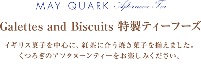 Galettes and Biscuits 特製ティーフーズ
