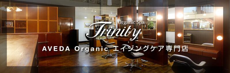 Trinity《AVEDA Organic エイジングケア専門店》
